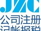 萧山城厢滕思宇会代理记账工商注册公司年检找安诚财务