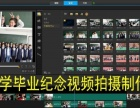 锦州航拍/宣传片/专题片/视频制作