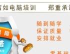 海沧街道山仰北市锦里温碴宁店附近哪有电脑培训学校机
