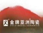 金牌亚洲瓷砖招商