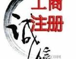 渝北恒大中渝广场附近专业注册公司财务代理兼职会计一站式服务