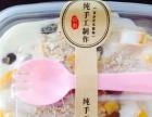 秘制酸奶水果捞