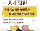 2018杭州外地人落户要具备哪些条件