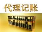 杨浦区江浦路煜泽财务公司代理记账注册公司办理社保及公积金
