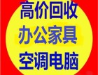 上海高价回收 民用家具 办公家具 实木家具 红木家具 电脑