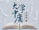王岳川讲 大学