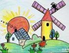 孩子学画画 绘画美术班 20元/时 创办多年教学