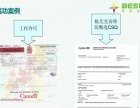 留学+移民:加拿大魁省留学就业移民PEQ项目介绍