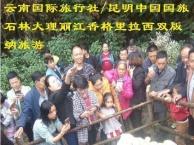 云南特价旅游 云南旅行社报价 云南旅游路线推荐