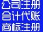 """台州本地""""O""""元代办公司注册 会计代账一条龙"""