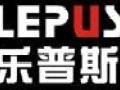 欢迎访问 乐普斯燃气灶热水器油烟机 全国各市售后服务维修?!
