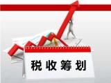 财税小喇叭合理税收筹划的必要性 经济招商