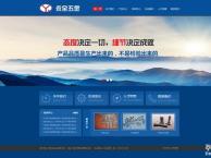 南京网站制作,南京网页制作,南京做网站,年终促销中