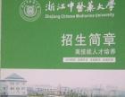 浙江中医药大学继续教育招生