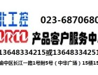 重庆华北区工业控制设备上门维修硬件检测