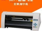 红帆桌面型电脑刻字机 不干胶即时贴刻字机 车贴反光膜割字机