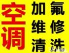 温州瓯海娄桥空调维修,上汇工业区空调维修,潘桥空调维修 快速