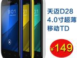 天迈D28  4.0屏智能机移动TD 正品行货新款品牌低价批发双