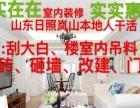 经济实惠日照人室内装修刮大白贴瓷砖砸墙