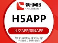 上海l邻米专业网络推广一app开发一网站建设丨优惠中
