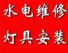 杭州萧山闻堰镇电路维修/安装 房屋电路维修 家庭电路维修安装