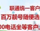 伊春400电话办理申请安装【全国较低价】【按键转接