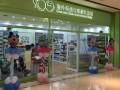 包头母婴加盟店母婴加盟连锁店需要投资多少钱 海外秀品牌
