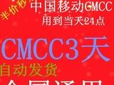 中国移动wifi账号全国移动CMCC账号