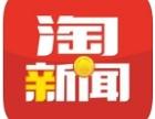 武汉淘新闻信息流广告投放蕞新信息流平台流量红利期