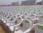 安阳出租塑料椅子