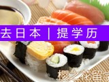 鄭州櫻之花專業日語培訓,辦理日本留學 旅游 探親簽證