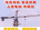 上海建筑信號司索工證哪里好考