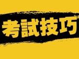 惠州惠阳哪里有教师资格证培训学校,