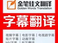 电影字幕翻译专业影视字幕翻译公司电影台词翻译