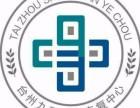 台州九三医院治疗狐臭口碑