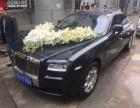 劳斯莱斯古斯特 超值婚车套餐 上海本地婚车 可商务租赁