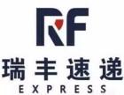 北京瑞丰速递物流服务有限公司平乡县分公司