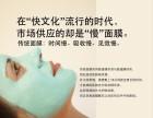 若泉3分钟面膜江苏上海无锡总代董事招大区省代市代批发代理