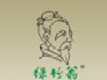 绿竹翁竹业加盟