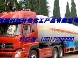 河南开封开化化工常年供应液氨、销往全国各地、承办火车运输