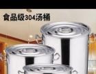 转让不锈钢大汤锅