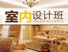 上海家具设计培训 室内设计培训 装饰装潢培训 软装培训