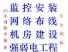 广州红外报警系统安装 监控安装 免费上门看场