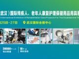 2021 武汉老年人康复护理保健用品用具展览会