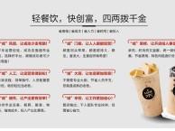 乐阜食茶加盟,独到优势,好评如潮-全球加盟网