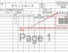 Excel VBA 宏程序开发及表制作