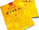深圳日语培训入门 新世界商务日语培训班 专业品牌