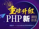 北京朝陽PHP全棧工程師培訓學校 ,學費是多少