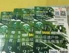 乐山首次音乐帐篷节门票3张折价转让