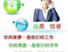 全国/)郑州奥马冰箱(各区)服务维修点多少?